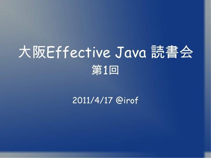 大阪 Effective Java  読書会 第 1 回 2011/4/17 @irof