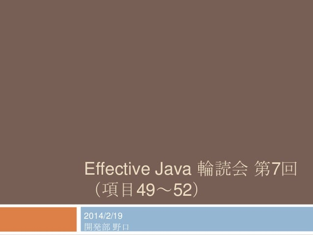 Effective Java 輪読会 第7回 (項目49~52) 2014/2/19 開発部 野口