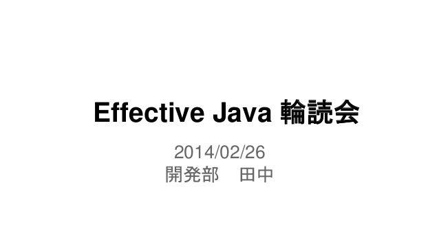 Effective Java 輪読会 2014/02/26 開発部 田中