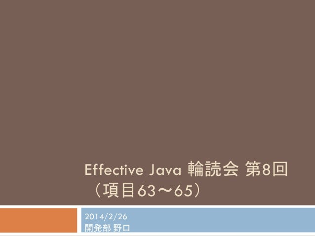 Effective Java 輪読会 第8回 (項目63~65) 2014/2/26 開発部 野口
