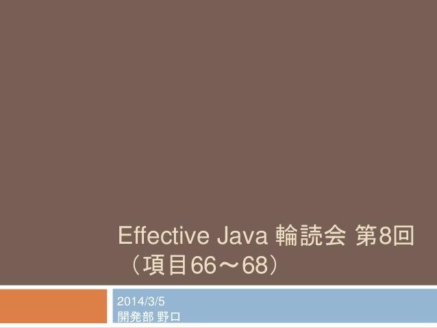 Effective Java 輪読会第8回  (項目66~68)  2014/3/5  開発部野口