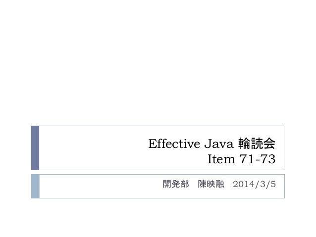 Effective Java 輪読会  Item 71-73  開発部陳映融2014/3/5