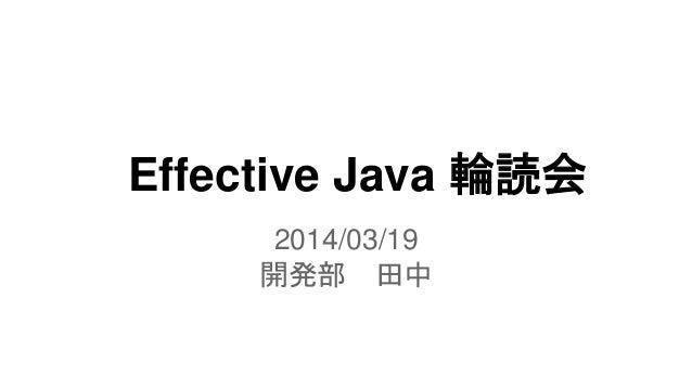 Effective Java 輪読会  2014/03/19  開発部田中