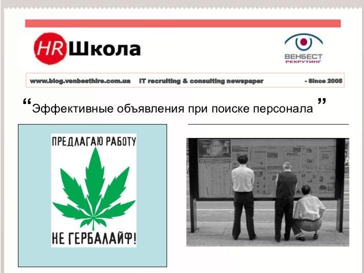 "www.blog.venbesthire.com.ua<br />IT recruiting & consulting newspaper<br />- Since 2005<br />""Эффективные объявления при п..."