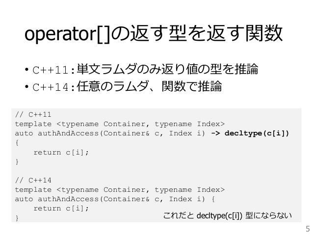 Effective Modern C ŋ�強会 1 Item3 4