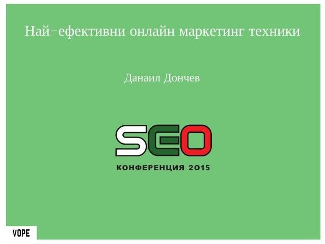 Най-ефективни онлайн Маркетинг техники  Данаил Дончев  ЅЕО  КОНФЕРЕНЦИЯ 2015