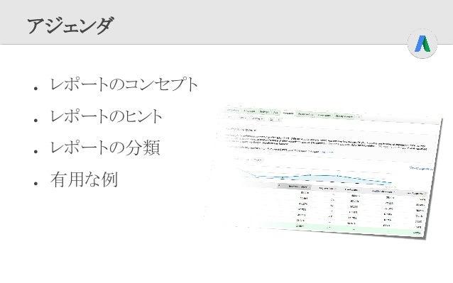 効果的なレポート Slide 2
