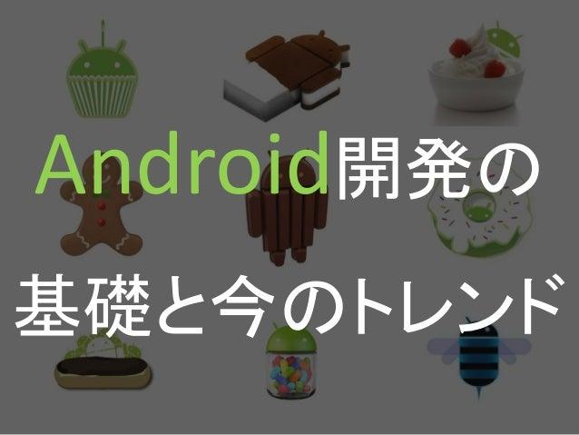 Android開発の  基礎と今のトレンド