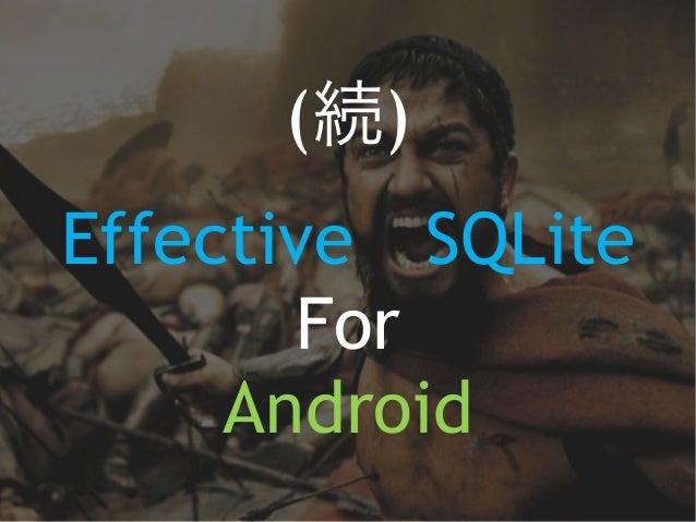 (続)  Effective SQLite  For  Android
