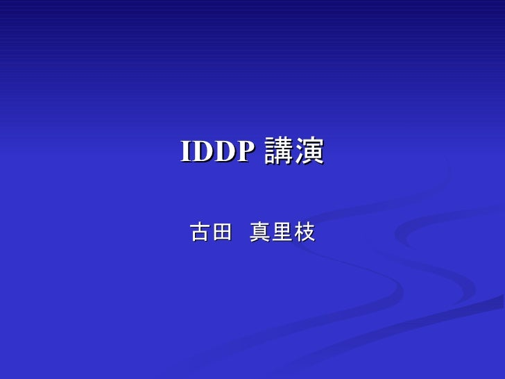 IDDP 講演  古田 真里枝