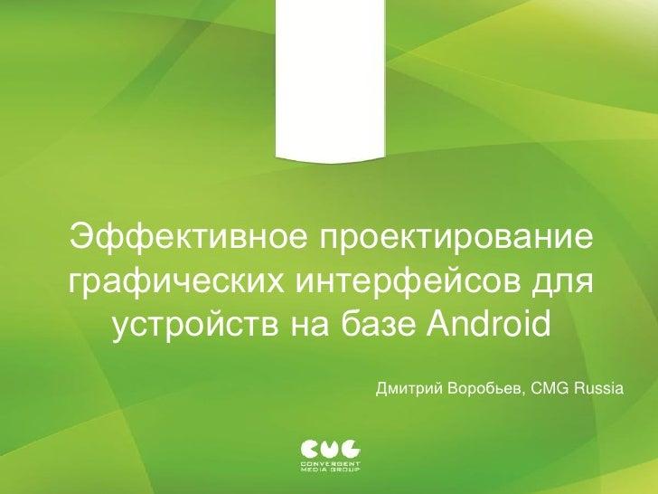 Эффективное проектированиеграфических интерфейсов для  устройств на базе Android               Дмитрий Воробьев, CMG Russia