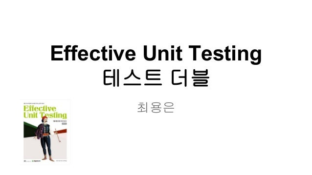Effective Unit Testing 테스트 더블 최용은