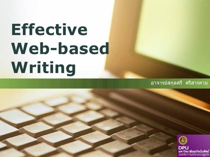 Effective Web-based Writing อาจารย์สกุลศรี  ศรีสารคาม