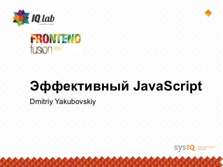 Эффективный JavaScriptDmitriy Yakubovskiy