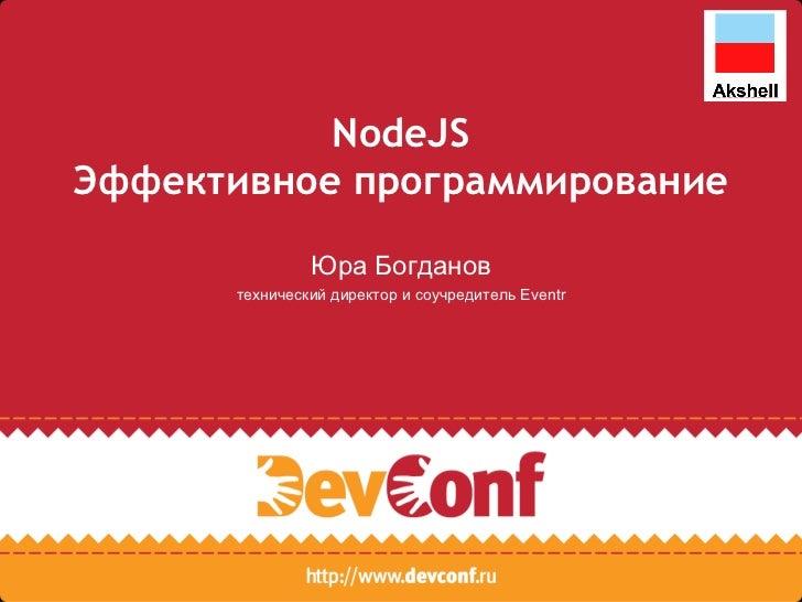 NodeJS Эффективное программирование  Юра Богданов технический директор и соучредитель Eventr