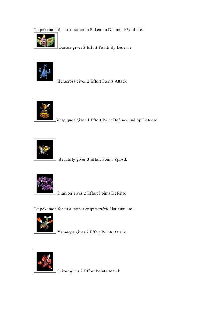 Τα pokemon for first trainer in Pokemon Diamond/Pearl are:                Dustox gives 3 Effort Points Sp.Defense         ...
