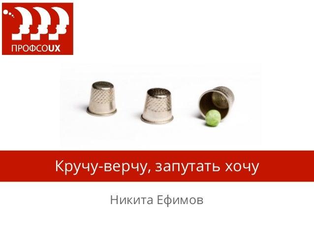 Кручу-верчу, запутать хочуНикита Ефимов