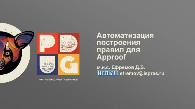Заголовок ptsecurity.com Автоматизация построения правил для Approof м.н.с. Ефремов Д.В. ИСП РАН efremov@ispras.ru