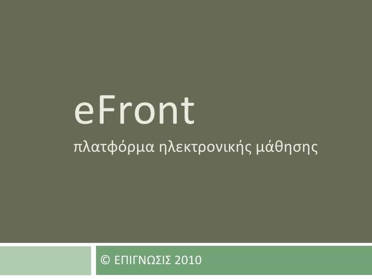 eFront πλατφόρμα ηλεκτρονικής μάθησης ©  ΕΠΙΓΝΩΣΙΣ  2010