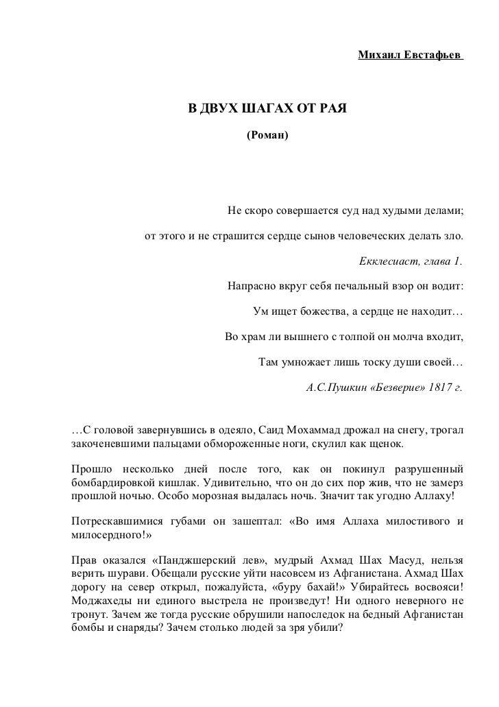 Михаил Евстафьев                     В ДВУХ ШАГАХ ОТ РАЯ                                (Роман)                           ...