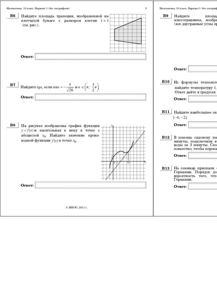 Ответы 18 мая 2018 диагностическая работа математика 10 класс
