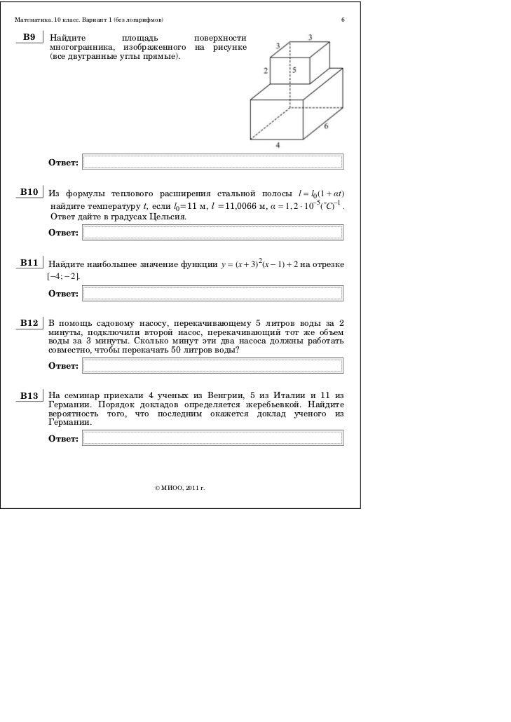 Диагностическая работа 1 по математике 18 мая 2018 года 10 класс вариант 10 без логарифмов