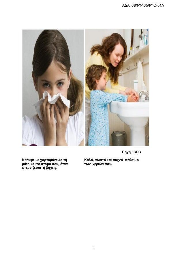 1 1 Πηγή : CDC Κάλυψε με χαρτομάντιλο τη μύτη και το στόμα σου, όταν φτερνίζεσαι ή βήχεις. Καλό, σωστό και συχνό πλύσιμο τ...
