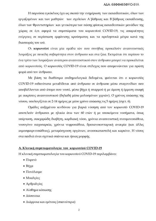 2 Η παρούσα εγκύκλιος έχει ως σκοπό την ενημέρωση των εκπαιδευτικών, όλων των εργαζομένων και των μαθητών των σχολείων Α΄β...