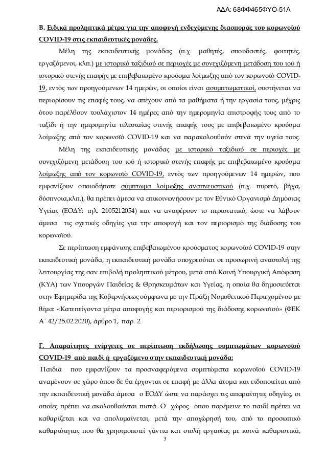 3 Β. Ειδικά προληπτικά μέτρα για την αποφυγή ενδεχόμενης διασποράς του κορωνοϊού COVID-19 στις εκπαιδευτικές μονάδες. Μέλη...