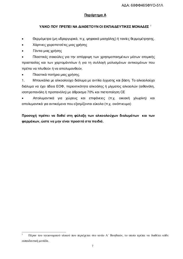 7 Παράρτημα Α ΥΛΙΚΟ ΠΟΥ ΠΡΕΠΕΙ ΝΑ ΔΙΑΘΕΤΟΥΝ ΟΙ ΕΚΠΑΙΔΕΥΤΙΚΕΣ ΜΟΝΑΔΕΣ 1  Θερμόμετρα (μη υδραργυρικά, π.χ. ψηφιακά μασχάλης...