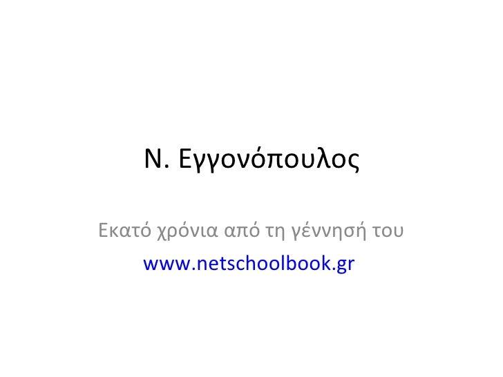 Ν. Εγγονόπουλος Εκατό χρόνια από τη γέννησή του www.netschoolbook.gr