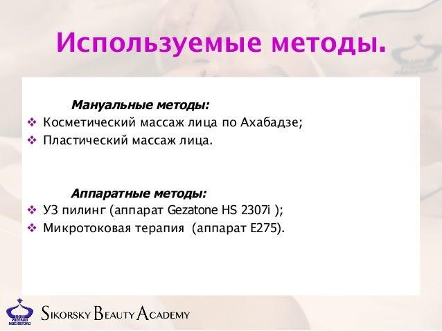 Дипломная работа Димитриевич косметика egia 3