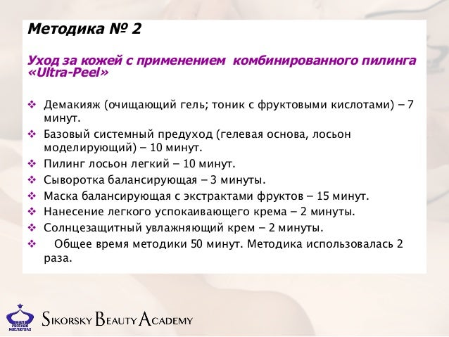 Дипломная работа Димитриевич косметика egia 5