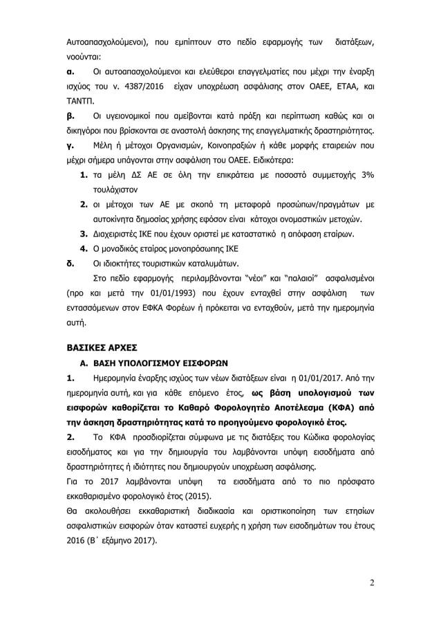 2 Αυτοαπασχολούμενοι), που εμπίπτουν στο πεδίο εφαρμογής των διατάξεων, νοούνται: α. Οι αυτοαπασχολούμενοι και ελεύθεροι ε...