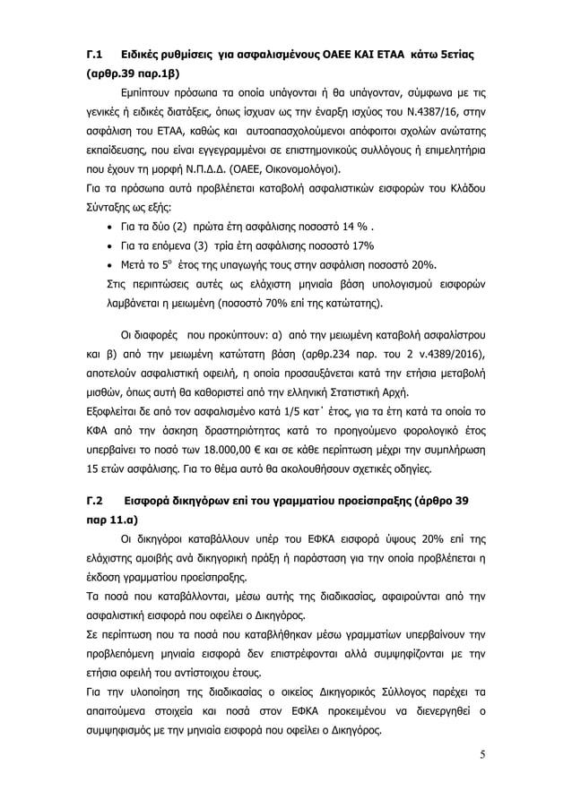 5 Γ.1 Ειδικές ρυθμίσεις για ασφαλισμένους ΟΑΕΕ ΚΑΙ ΕΤΑΑ κάτω 5ετίας (αρθρ.39 παρ.1β) Εμπίπτουν πρόσωπα τα οποία υπάγονται ...