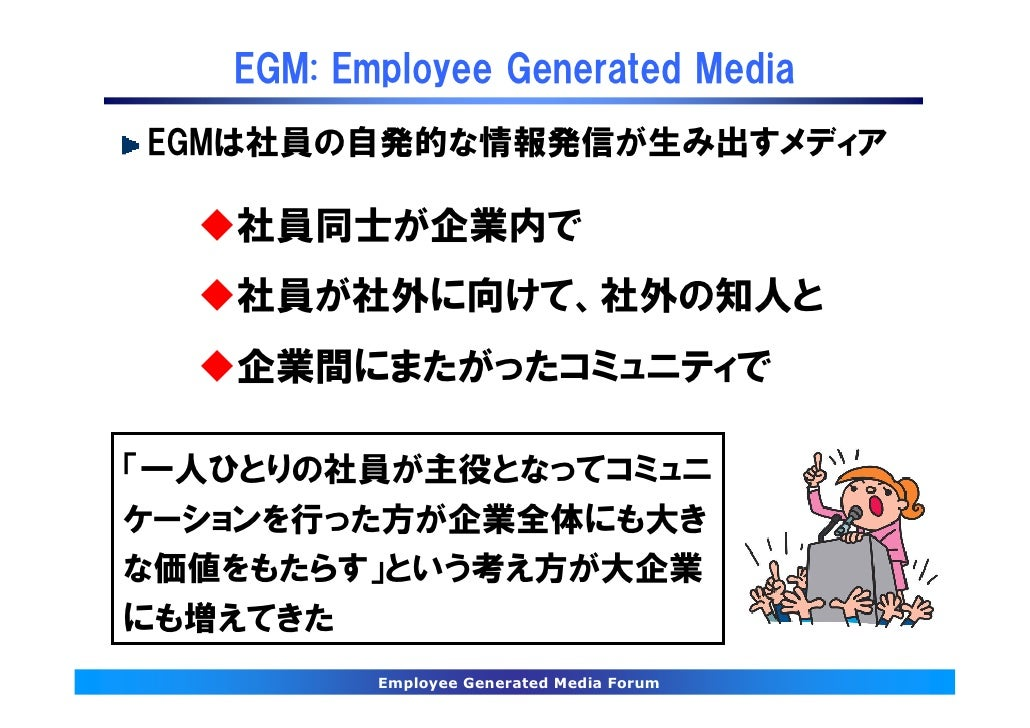 EGMフォーラムのご紹介
