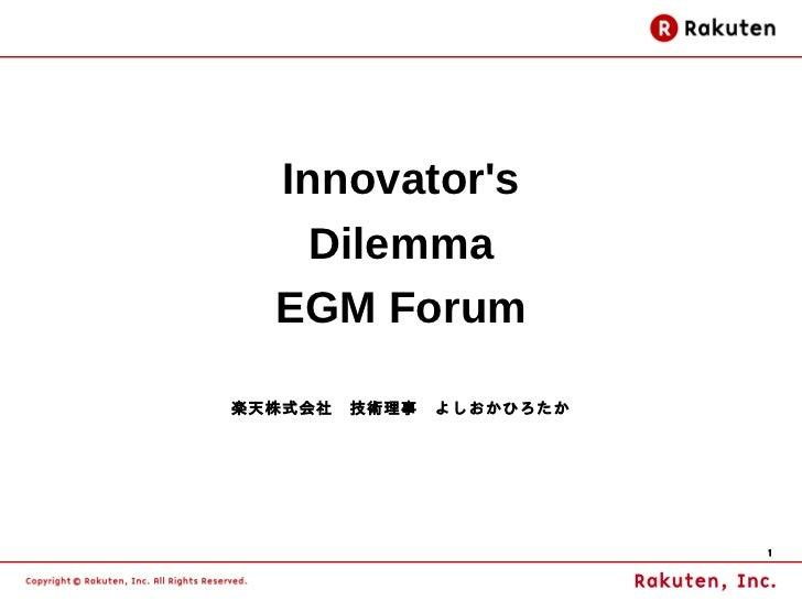 Innovators    Dilemma  EGM Forum楽天株式会社 技術理事 よしおかひろたか                       1