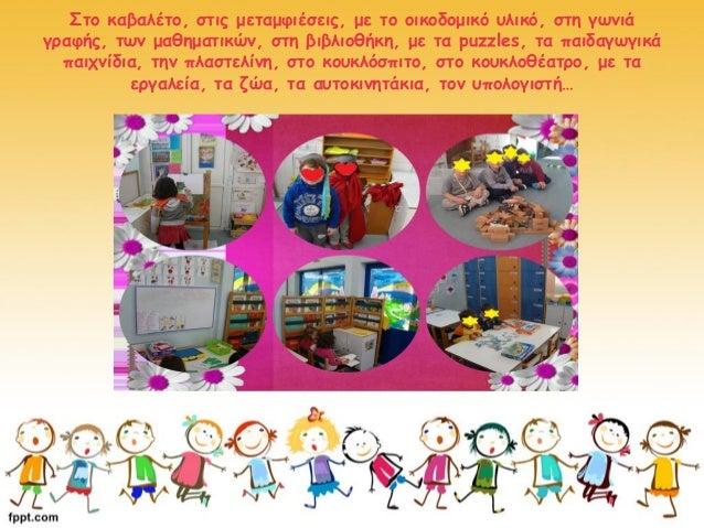 Στο καβαλέτο, στις μεταμφιέσεις, με το οικοδομικό υλικό, στη γωνιά γραφής, των μαθηματικών, στη βιβλιοθήκη, με τα puzzles,...