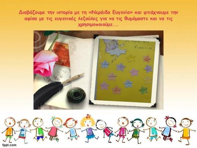 Διαβάζουμε την ιστορία με τη «Νεράιδα Ευγενία» και φτιάχνουμε την αφίσα με τις ευγενικές λεξούλες για να τις θυμόμαστε και...