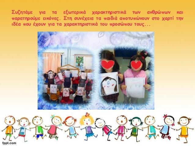 Συζητάμε για τα εξωτερικά χαρακτηριστικά των ανθρώπων και παρατηρούμε εικόνες. Στη συνέχεια τα παιδιά αποτυπώνουν στο χαρτ...