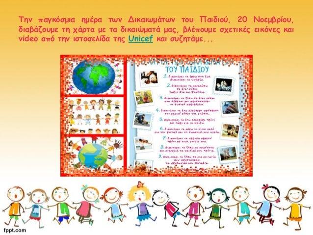 Την παγκόσμια ημέρα των Δικαιωμάτων του Παιδιού, 20 Νοεμβρίου, διαβάζουμε τη χάρτα με τα δικαιώματά μας, βλέπουμε σχετικές...
