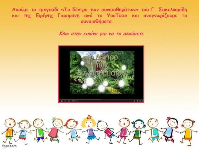 Ακούμε το τραγούδι «Το δέντρο των συναισθημάτων» του Γ. Σακελλαρίδη και της Ειρήνης Γιασιράνη από το YouTube και αναγνωρίζ...