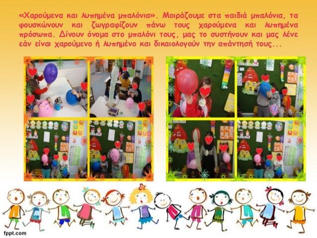 «Χαρούμενα και λυπημένα μπαλόνια». Μοιράζουμε στα παιδιά μπαλόνια, τα φουσκώνουν και ζωγραφίζουν πάνω τους χαρούμενα και λ...