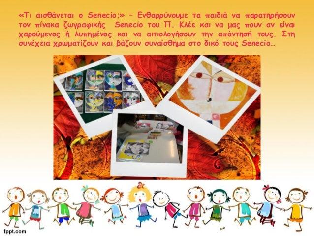 «Τι αισθάνεται ο Senecio;» – Ενθαρρύνουμε τα παιδιά να παρατηρήσουν τον πίνακα ζωγραφικής Senecio του Π. Κλέε και να μας π...