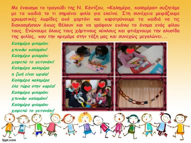 Με έναυσμα το τραγούδι της Ν. Κάντζου, «Καλημέρα, καλημέρα» συζητάμε με τα παιδιά το τι σημαίνει φιλία για εκείνα. Στη συν...