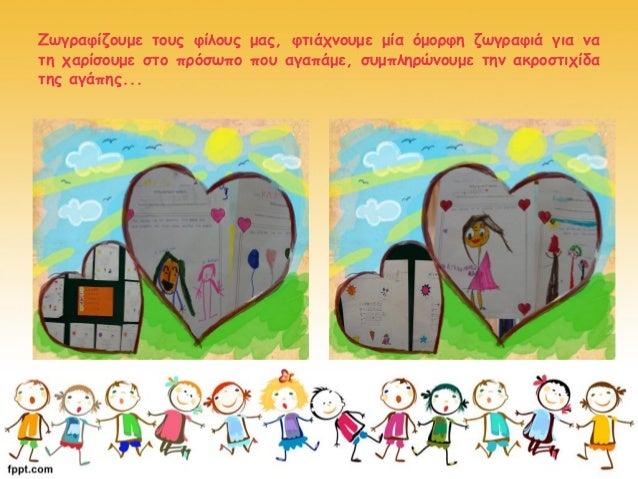 Ζωγραφίζουμε τους φίλους μας, φτιάχνουμε μία όμορφη ζωγραφιά για να τη χαρίσουμε στο πρόσωπο που αγαπάμε, συμπληρώνουμε τη...