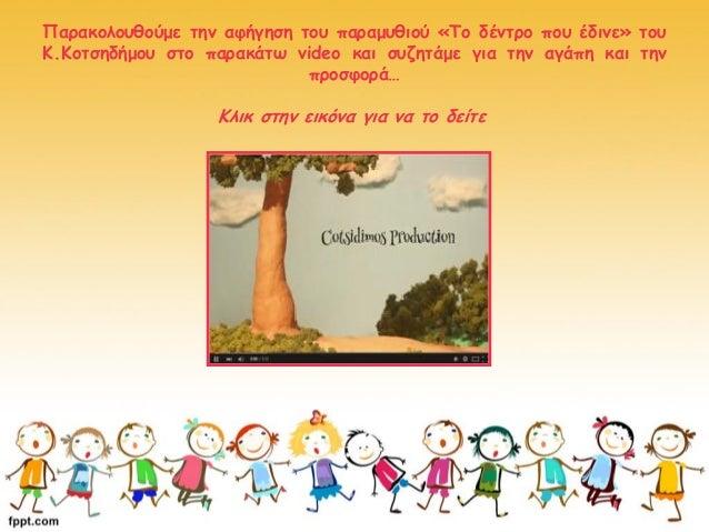 Παρακολουθούμε την αφήγηση του παραμυθιού «Το δέντρο που έδινε» του Κ.Κοτσηδήμου στο παρακάτω video και συζητάμε για την α...