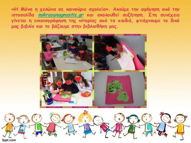 «Η Μόνα η χελώνα σε καινούριο σχολείο». Ακούμε την αφήγηση από την ιστοσελίδα mikrosanagnostis.gr και ακολουθεί συζήτηση. ...