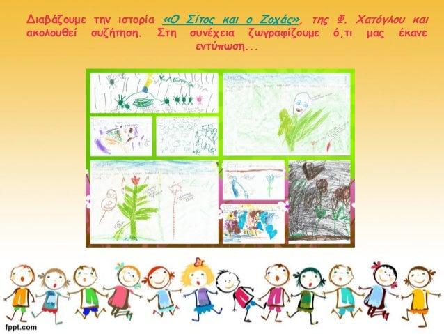 Διαβάζουμε την ιστορία «Ο Σίτος και ο Ζοχάς», της Φ. Χατόγλου και ακολουθεί συζήτηση. Στη συνέχεια ζωγραφίζουμε ό,τι μας έ...
