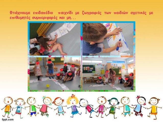 Φτιάχνουμε επιδαπέδιο παιχνίδι με ζωγραφιές των παιδιών σχετικές με επιθυμητές συμπεριφορές και μη...